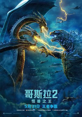 哥斯拉2:怪兽之王2020