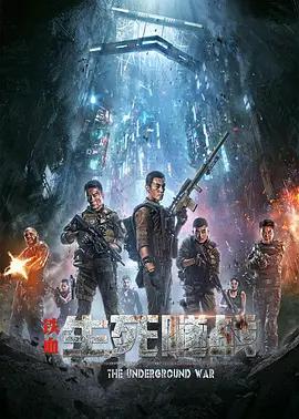 铁血:生死隧战海报
