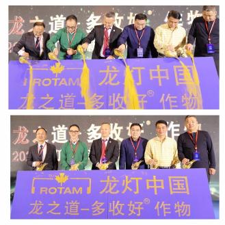龙灯中国携手合作伙伴共同迈向新征程