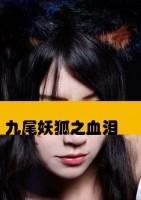 九尾妖狐之血泪海报