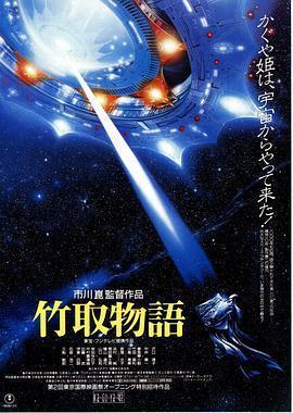 竹取物语 电影海报