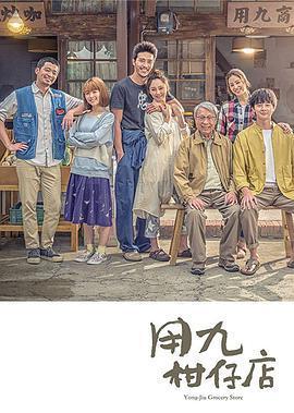 用九柑仔店/Yong-Jiu Grocery Store海报