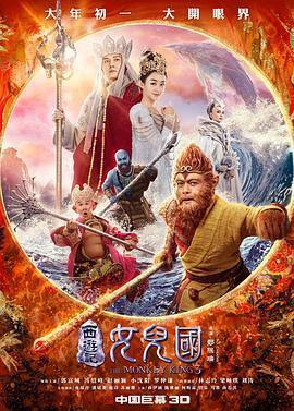 西游记女儿国 电影海报