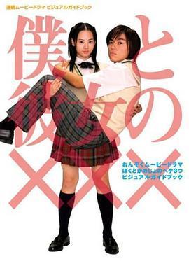 我和她的XXX海报