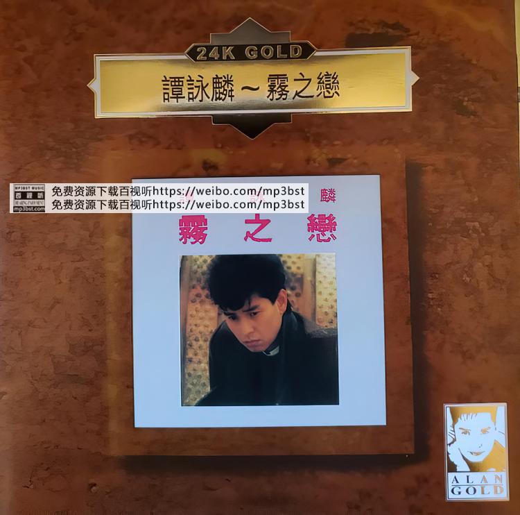 谭咏麟 - 《雾之恋》2020宝丽金五十周年24K_GOLD版[整轨WAV/MP3-320K]