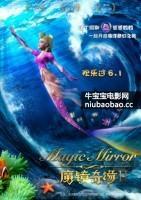 魔镜奇缘2海报