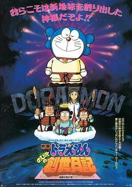 哆啦A梦:大雄的创世日记海报