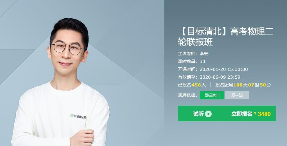 李楠物理网课全年班2021百度云