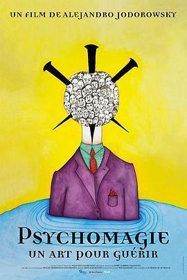 心理魔术,治愈的艺术海报