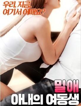 密爱:妻子的妹妹海报