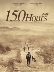 150小时海报