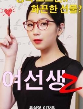 女老师2海报