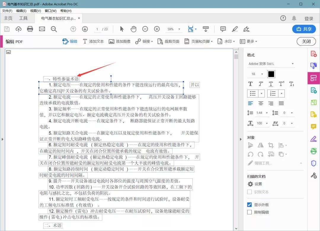 60c06451844ef46bb21daf26 非常专业的PDF软件--Adobe Acrobat DC 2019