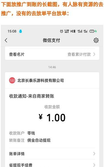 京品团:邀请一人奖励1元,次日自动到账(已到账)