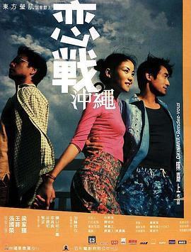 恋战冲绳 电影海报