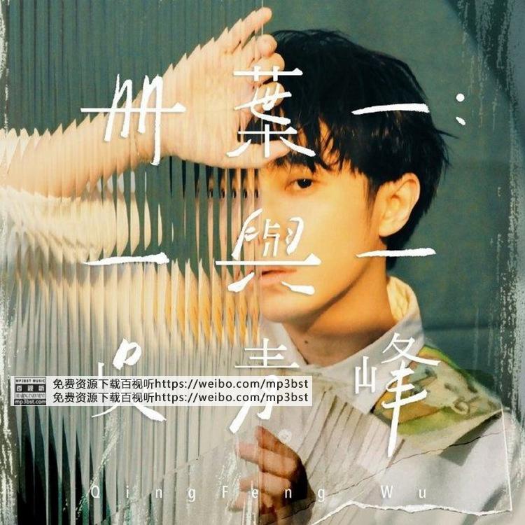 吴青峰 - 《册叶一:一与一 2CD》2020[整轨FLAC/MP3-320K]
