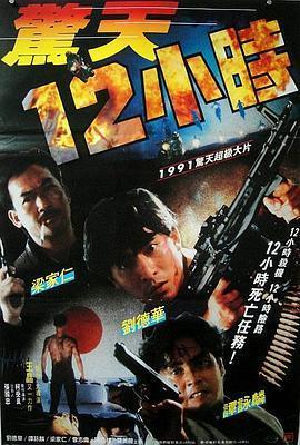 惊天12小时 电影海报