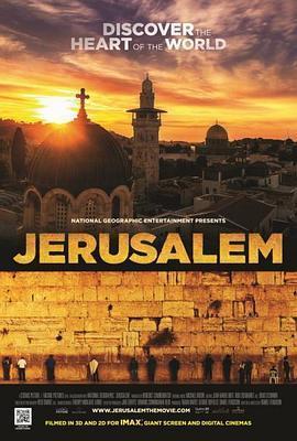 耶路撒冷海报