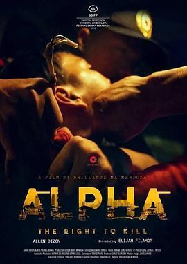 阿尔法,杀之权海报