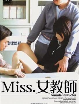 女教师3/Miss. 女教师海报