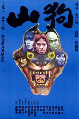 山狗 电影海报