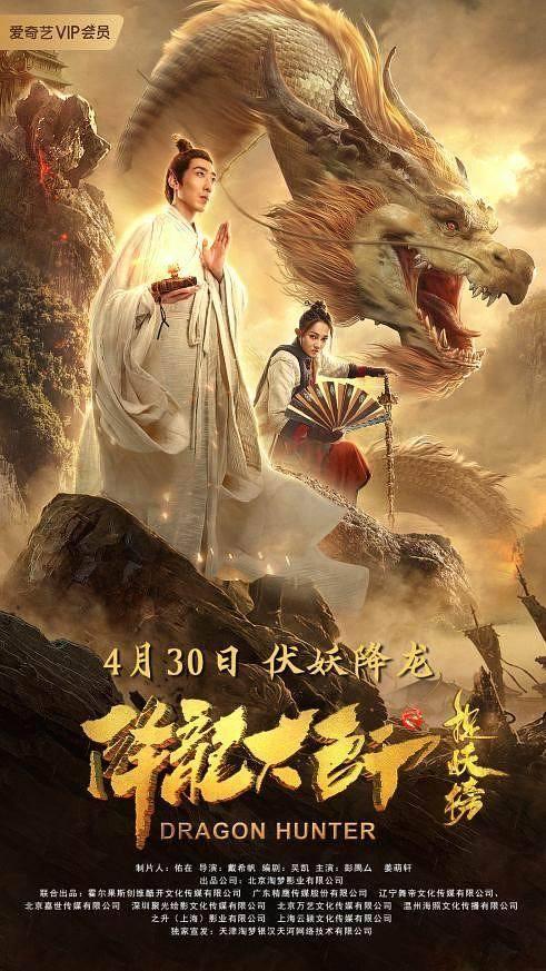降龙大师之捉妖榜海报