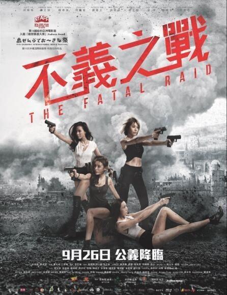 不义之战/辣警霸王花2海报