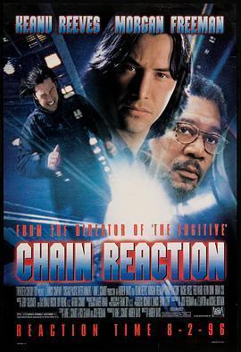 连锁反应 电影海报