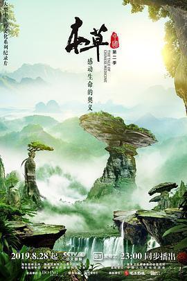 本草中国免费观看完整版 第二季海报