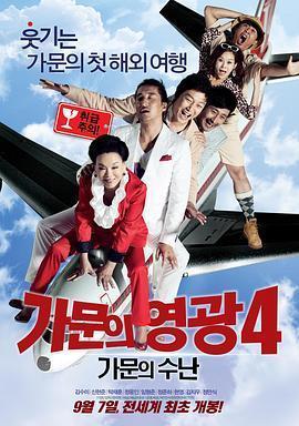 家族荣誉4:家门的受难 电影海报