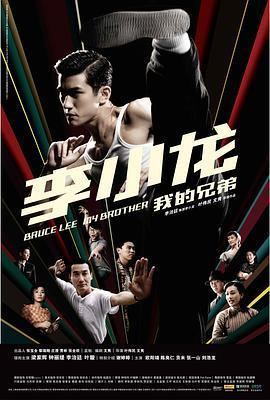 李小龙我的兄弟 电影海报