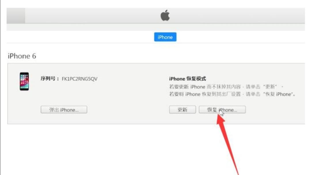 苹果手机如何刷机?只需要这五个步骤