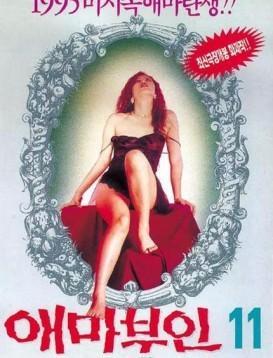 丝袜诱惑/黑丝袜女人的湿海报