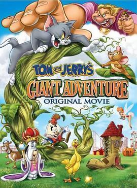 猫和老鼠之巨人大冒险海报