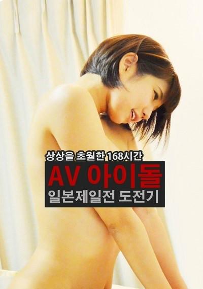 性感女子赌肉战海报
