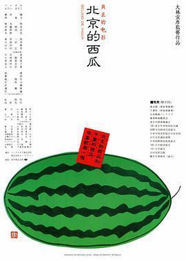 北京的西瓜 电影海报