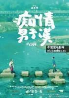 痴情男子汉/爱情大师的秘密行动海报