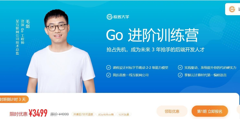 极客大学:GO进阶训练营百度网盘