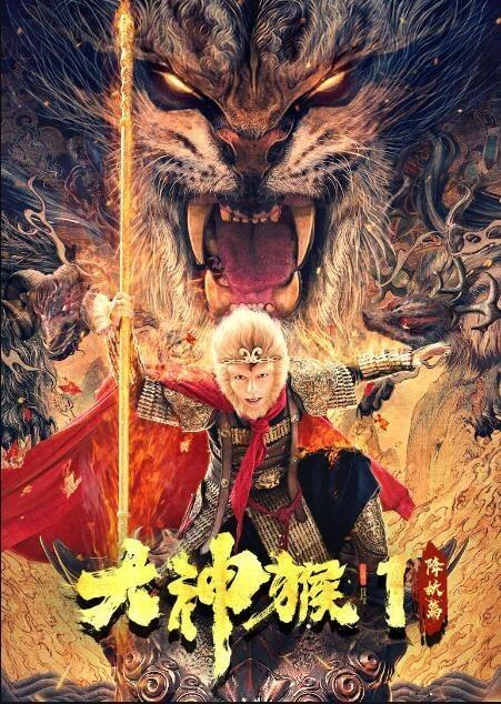 大神猴1降妖篇海报