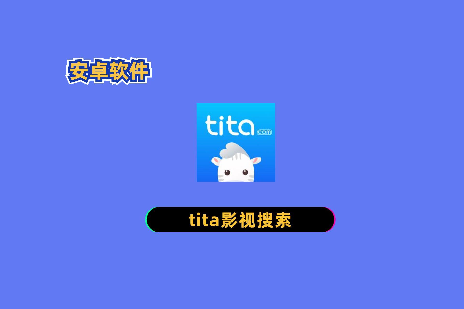 一款包含30多个资源站的超级影视软件:tita