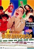 爱情Amoeba海报