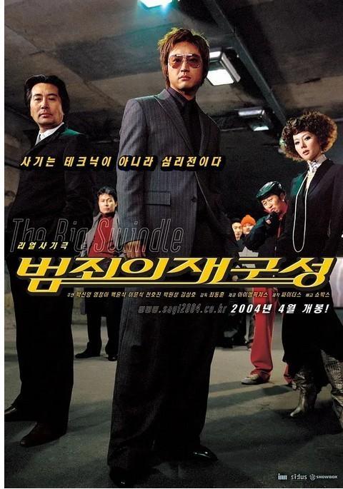 汉城大劫案 电影海报