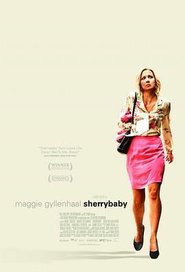 雪莉宝贝 电影海报
