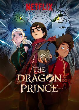 龙王子 第二季