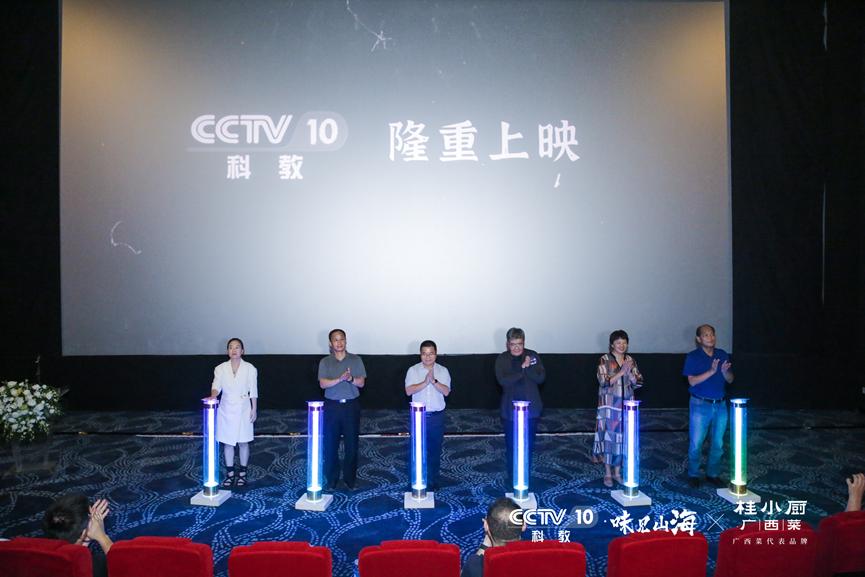 央视首部广西菜纪录片《味见山海》首映发布会在邕举行