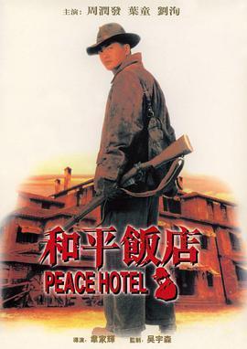 和平饭店 电影海报