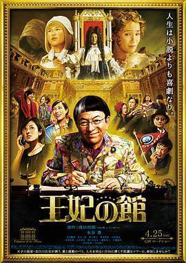 王妃之馆海报