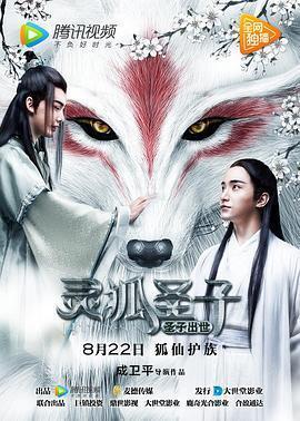 灵狐圣子1:圣子出世  电影海报