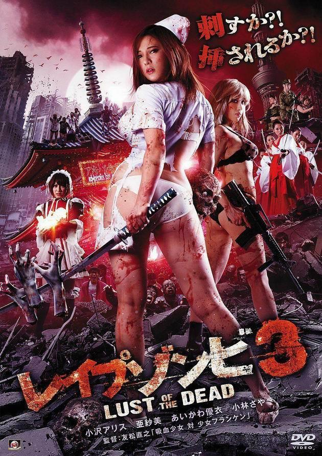 色欲之死3海报