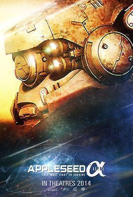 苹果核战记:阿尔法 电影海报
